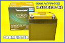 Panasonic/カオス HV専用バッテリー/レクサス RX450H用【送料込】