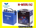カオスプロ N-M55R/A2 互換 N-M42R/AS M...