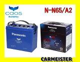 カオスプロ N-N65/A2 互換 N-N55/AS N55 B24L パナソニック アイドリングストップ車用 バッテリー Panasonic【送料込】