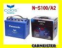 カオスプロ N-S100/A2 互換 N-S95/AS S95 D26L パナソニック アイドリングストップ車用 バッテリー Panasonic【送料込】
