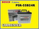 ボッシュ BOSCH 高性能 カルシウムバッテリー PSR 55B24R 国産車用 互換 B24R【送料込】