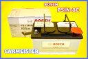 ボッシュ BOSCH カルシウム配合 高性能バッテリー PSIN-8C 欧州車用【送料込】