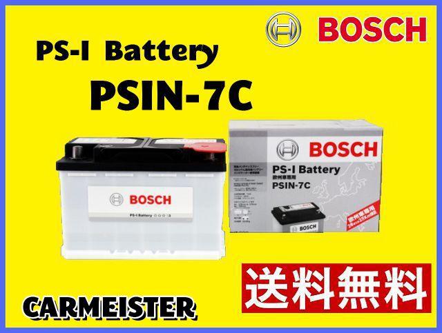 PSIN-7C BOSCH ボッシュ バッテリー オペル ベクトラ