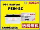 PSIN-8C BOSCH ボッシュ バッテリー ランドローバー ランドローバーヴォーグ レンジローバースポーツ