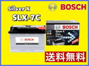 SLX-7C BOSCH ボッシュ シルバーバッテリー ベンツ Aクラス 168 169 Bクラス 245