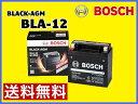 BLA-12 BOSCH BLACK-AGMバッテリー メルセデスベンツ Aクラス[176]A180 A250 Bクラス[246]B180
