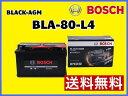 BLA-80-L4 BOSCH BLACK-AGMバッテリー ジープ グランドチェロキー [WK2] 新車 メーカー純正搭載品