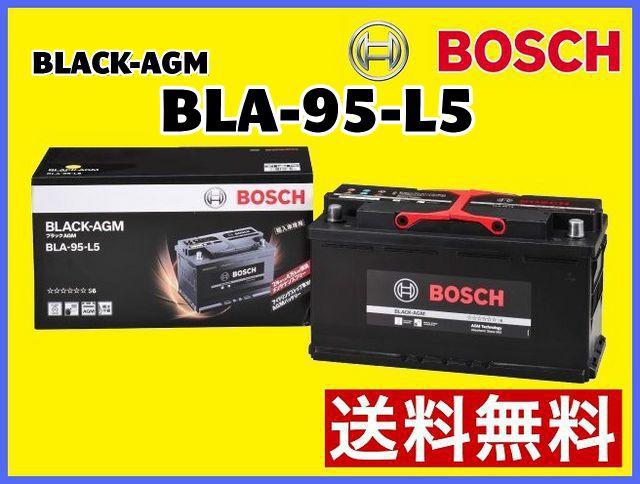 BLA-95-L5 BOSCH BLACK-AGMバッテリー ポルシェ パナメーラ[970] 3.0Sハイブリッド 3.6 3.6 4 4.8 4S 4.8S 4.8ターボ 新車 メーカー純正搭載品