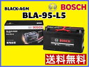 BLA-95-L5 BOSCH BLACK-AGMバッテリー メルセデスベンツ CLSクラス[W219] CLS350 CLS500 CLS55AGM CLS63AGM