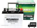 アトラス ATLAS BX バッテリー ATLAS 75D23L 国産車用 互換 D23L【送料込】