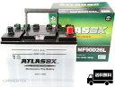 アトラス ATLAS BX バッテリー ATLAS 90D26L 国産車用 互換 D26L【送料込】