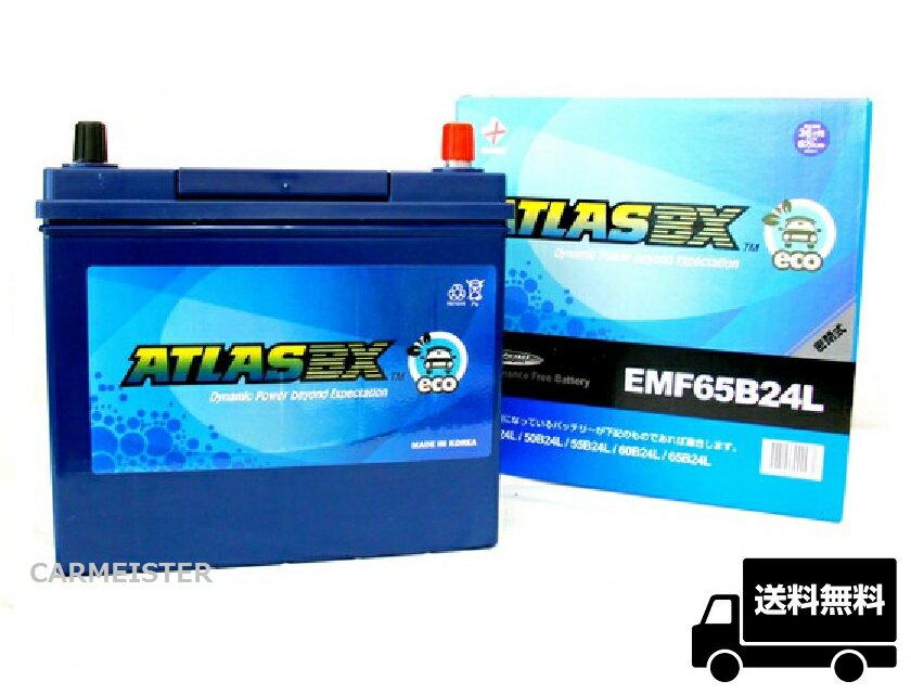 アトラスエコ 65B24L 充電制御車対応 AT...の商品画像