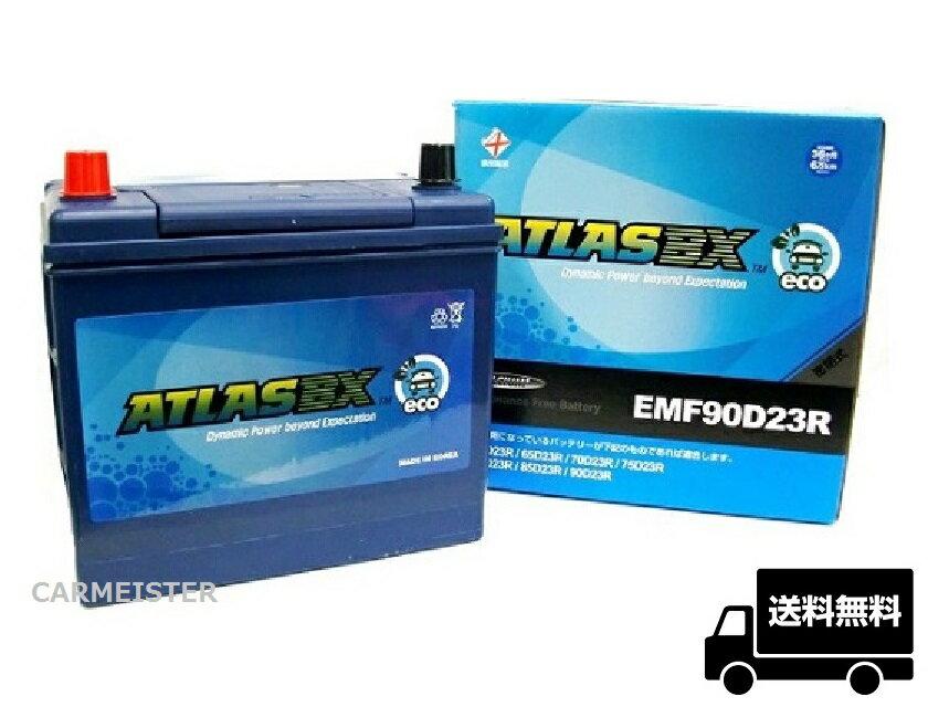 アトラスエコ 90D23R 充電制御車対応 AT...の商品画像