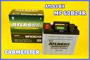 アトラス ATLAS BX バッテリー ATLAS 60B24R 国産車用 互換 B24R【送料込】