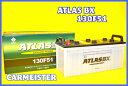 アトラス ATLAS BX バッテリー ATLAS 130F51 国産車用 互換 F51【送料込】