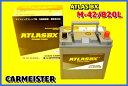 【送料込】ATLAS アトラス アイドリングストップ車対応 バッテリー SE M-42(B20L) アトラス
