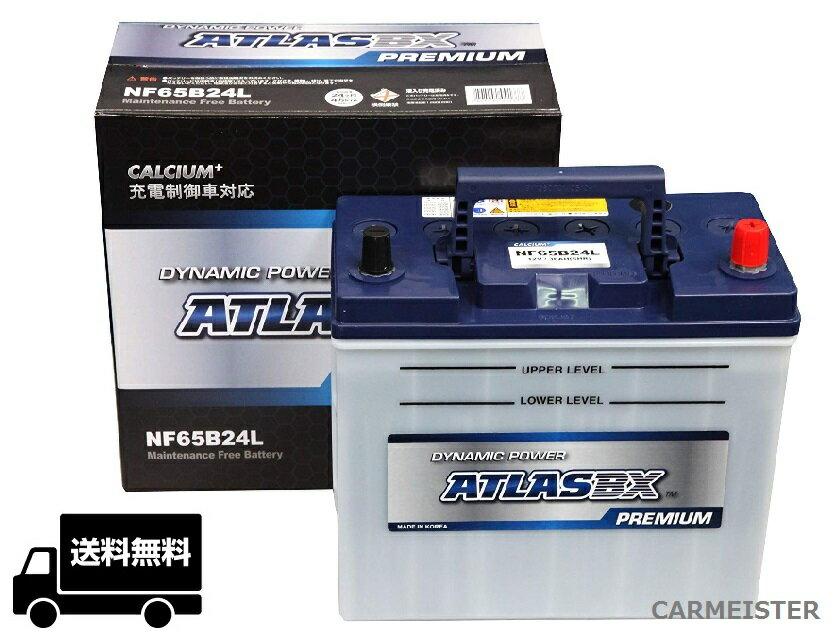 アトラスプレミアム 65B24L 充電制御車対応...の商品画像