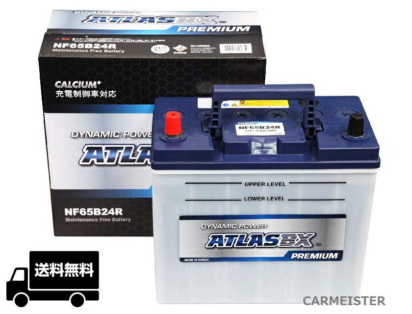 アトラスプレミアム 65B24R 充電制御車対応...の商品画像