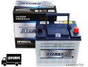 アトラスプレミアム 90D23L 充電制御車対応 バッテリー ATLAS BX PREMIUM 国産車用 互換 D23L