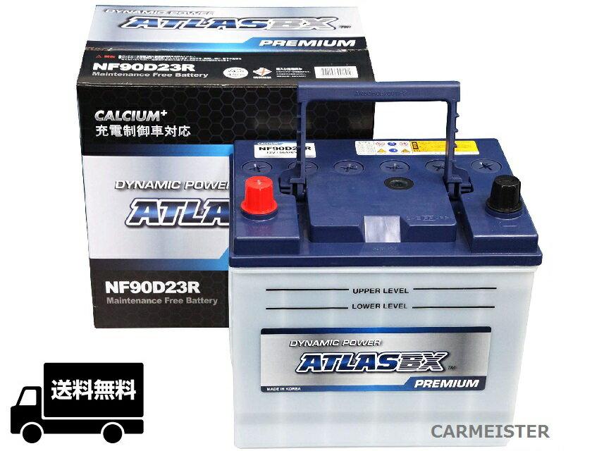 アトラスプレミアム 90D23R 充電制御車対応...の商品画像