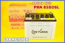GS YUASA ジーエスユアサ 高性能バッテリー PRN85D26L 大型車 業務用車 国産車用 互換 D26L 【送料込】