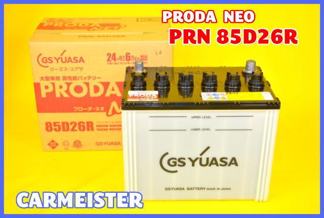 GS YUASA ジーエスユアサ 高性能バッテリー PRN85D26R 大型車 業務用車 国産車用 互換 D26R 【送料込】