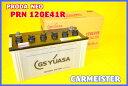 GS YUASA ジーエスユアサ 高性能バッテリー PRN120E41R 大型車 業務用車 国産車用 互換 E41R 【送料込】