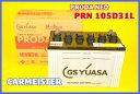 GS YUASA ジーエスユアサ 高性能バッテリー PRN105D31L 大型車 業務用車 国産車用 互換 D31L 【送料込】