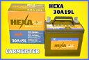 HEXA 30A19L ヘキサバッテリー 国産車用 互換 A19L【送料込】