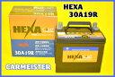 HEXA 30A19R ヘキサバッテリー 国産車用 互換 A19R【送料込】