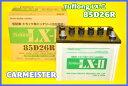 新神戸日立 Tuflong LX 85D26R 宅配車 バス トラック 大型車用バッテリー ISS対