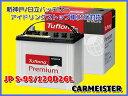 アイドリングストップ車対応 バッテリー JP S95/120D26L Tuflong Premium 日立 【送料込】