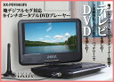 9インチフルセグ搭載DVDポータブル DX-PDV903FS DIXIA/ディキシア【送料込】