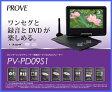 PV-PD09S1 PROVE 9インチ ワンセグ内蔵 ポータブルDVDプレイヤー ヘッドレストに簡単取付 車載用バック付【送料込】