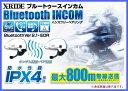 RM-XRBT200 ブルートゥースインカム ハンズフリーペアリング 二台セット X-RIDE 【送料込】