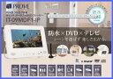 IT-09MDF1-IP 防水 フルセグ搭載 9インチ SD USB ポータブルDVDプレーヤー【送料込】