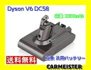 DYS-V6-DC58 Dyson/ダイソン 互換バッテリー 電池パック ダイソンV6シリーズ AC-V6-A13 ACアダプター 充電器 ダイソンV6 V8シリーズ セット販売【送料込】