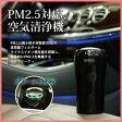 空気清浄機 KS628 車載用 PM2.5対応 エアクリーナー ボトルタイプ USB【送料込】