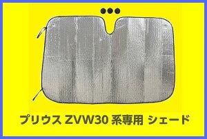 PSW-30プリウス専用シェードZVW30系断熱メルテック【送料込】