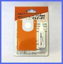 接触式ICカードリーダライタ ETC車載器 接点クリーナー CLC-01 【送料込】【メール便