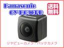 【送料無料】 リヤビューカメラ CY-RC90KD バックカメラ パナソニック/Panasonic