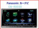 CN-RX02D Panasonic ストラーダ美優Navi RXシリーズ 7.0型 フルセグ内蔵メモリーナビ ブルーレイ再生機能搭載 パナソニック 当日出荷可能【送料込】