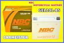 GEL 20L-BS モーターサイクルバッテリー NBC バイク オートバイ 【送料込】
