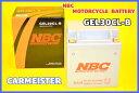 GEL 30CL-B モーターサイクルバッテリー NBC バイク オートバイ 【送料込】
