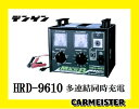 HRD-9610バッテリー充電器 多連結同時充電 デンゲン株式会社 【送料込】