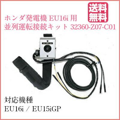 ホンダ発電機EU16i用・並列運転接続キット(32360-Z07-C01)送料込