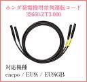ホンダ発電機・並列運転コード(enepo/EU9i/EU9iGB用)32660-ZT3-000【メール便】【送料込】