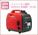 ホンダ 発電機 EU16i JN3 インバーター搭載 HONDA【送料込】