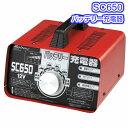 メルテック/大自工業3WAY バッテリー充電器 SC650【送料込】