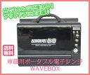 車載可能 ポータブル電子レンジ WAVEBOX ウェーブボックス ブラック 12Vタイプ【送料込】